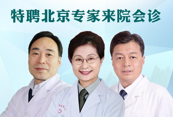 【会诊通知】河北中医肝病医院特