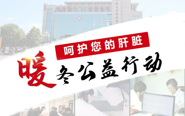 """河北中医肝病医院启动""""2019暖冬公益行"""